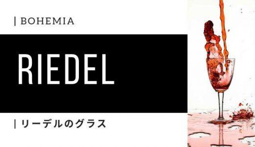 リーデルのグラスの特徴【通販で購入可能なグラスまとめ】